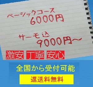 チューンナップ受付中!!