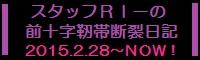 復帰までの道のりを随時更新中!!