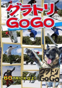guratori_go_go-211x300