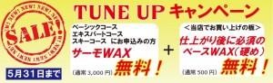 2016_tuneup_sale