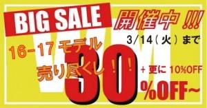201703_sale