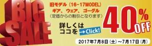 201707_sale