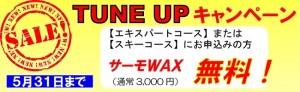 2018_tuneup_sale