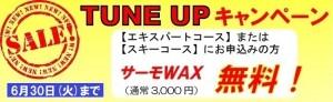 2020_tuneup_sale